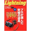 LIGHTNING MAGAZINE Shop Online