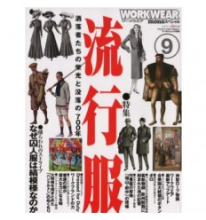 WORKWEAR N. 9 Shop Online