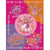KIDS PLANET MOTIF COLLECTION BOYS & GIRLS + DVD Miglior Prezzo
